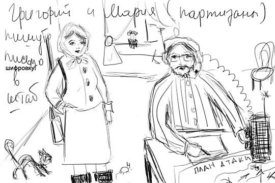 Партизаны Григорий и Мария.